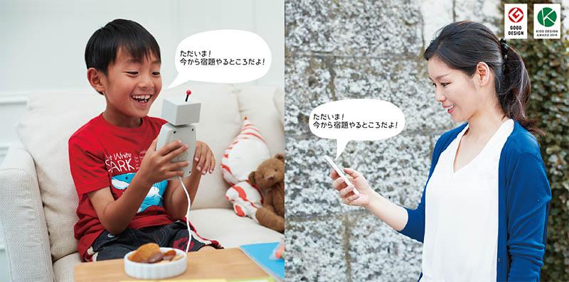 家族をつなぐコミュニケーションロボット